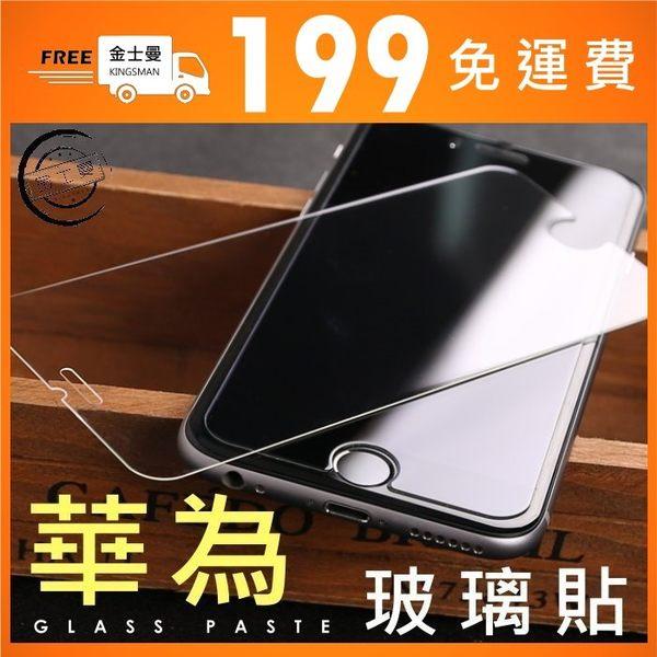 【金士曼】 華為 huawei 9H 鋼化玻璃保護貼 p20 pro p10 p9 mate10 mate9 plus