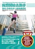 書我想開始去跑步:跑步1 年級生的13 週訓練提案