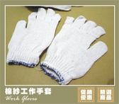 YT 店20 兩1 打裝12 雙棉紗工作手套棉布手套棉白手套【 製MIT 】