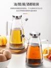 玻璃油壺防漏油瓶廚房家用不掛油調味料裝醬油小醋瓶不銹鋼大油罐 1995生活雜貨