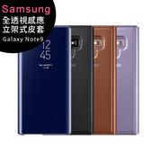 SAMSUNG Galaxy Note9 (EF-ZN960) 原廠全透視感應皮套(立架式)