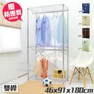 【居家cheaper】46X91X180CM三層雙桿吊衣架組,鍍鉻-贈布套 收納箱 收納櫃 行李箱架