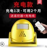 門口歡迎光臨感應器進門店鋪充電感應門鈴迎賓器語音紅外線報警器 夢藝家