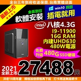 【27488元】全新第11代最強I9-11900主機WIN10+安卓系統16G/480G/480W插電即用可刷卡分期洋宏