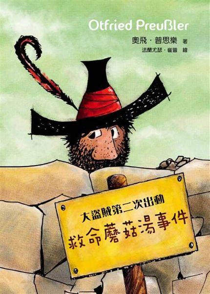 (二手書)大盜賊第二次出動:救命蘑菇湯事件