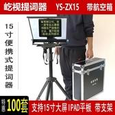 屹視15寸平板IPAD折疊便攜款提字提詞題詞器單反攝像手機網紅主播 MKS雙12