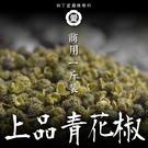 柳丁愛 四川上品青花椒一台斤商用裝600g【P601】川菜之魂 味道特清香口感超香麻 麻椒