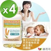 【赫而司】瑞士DSM天然維生素E 400IU(30顆*4罐)(生育醇)軟膠囊(高單位400IU具抗氧化作用)