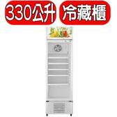 大同TATUNG 【TR-330NR-W】《330公升》冷藏櫃