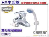 凱撒衛浴 Caesar B187C 雙孔兩用蓮蓬頭 沐浴用龍頭 台灣製造