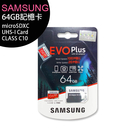 SAMSUNG EVO PLUS 64G記憶卡(UHS-I C10) OTR-008-4