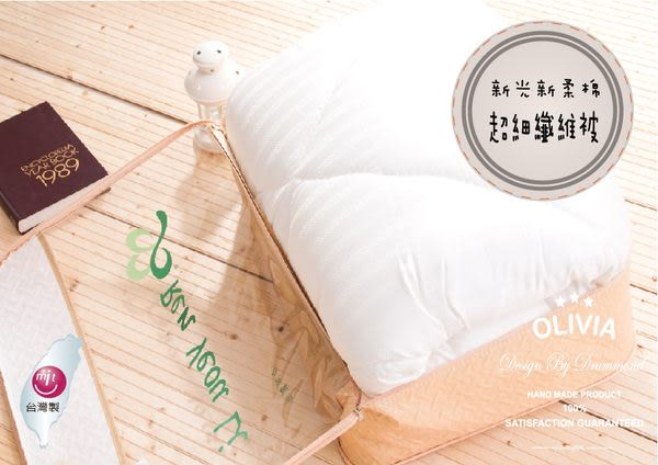 【OLIVIA】台灣製超細羽絲絨棉日本SEK認證防蟎抗菌棉手工棉被/ 雙人尺寸/現品/台灣精製