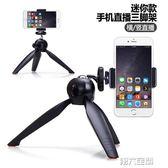 腳架 桌面三腳架手機相機微單反通用自拍攝影迷你便攜三角支架直播支架 igo 第六空間