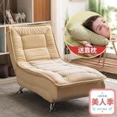 現代多功能貴妃單人躺椅懶人沙發臥室折疊午休椅家用小戶型沙發床JY-『美人季』