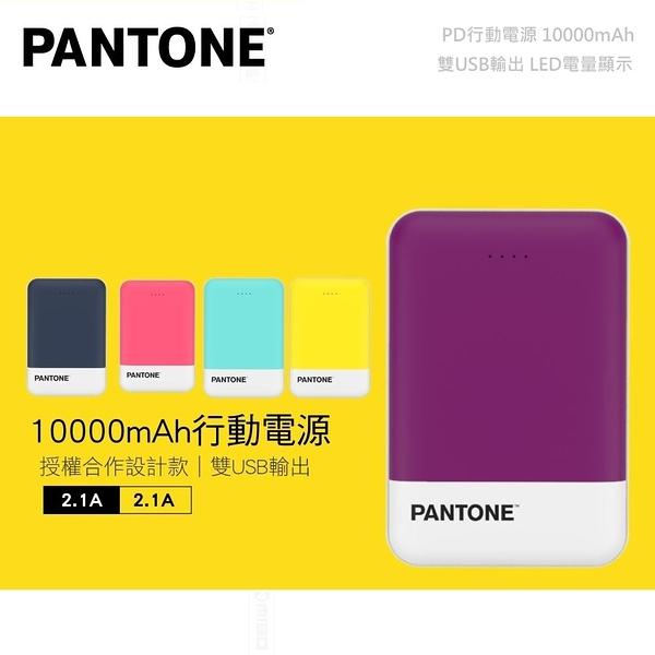 光華商場。包你個頭【PANTONE】PD行動電源 10000mAh 雙USB輸出 LED電量顯示 攜帶方便