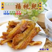 天然楊桃乾 (6包組) 甜園小舖