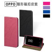 OPPO R15 R11s Plus A75 A75s A73 冰晶隱扣 手機皮套 皮套 插卡 支架