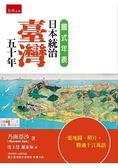 圖式年表:日本統治臺灣五十年