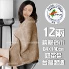 12兩純棉浴巾-加厚款(奶茶色)84cmX140cm-無印字(台灣製)[48505]