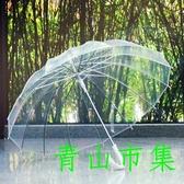 Qiutong16骨男女復古透明雨傘長柄透明傘自動廣告傘創意雨傘 青山市集