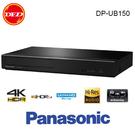 PANASONIC 國際牌 DP-UB150 真4K HDR Ultra HD 藍光碟 播放器 公司貨