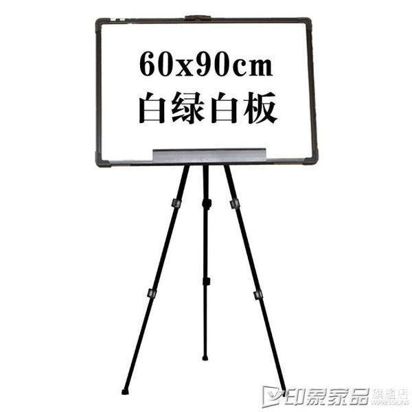 卡文白板雙面磁性三腳支架式移動黑板60*90辦公家用寫字板 印象家品