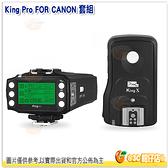 PIXEL King Pro for Canon 閃光燈 無線控制器 套組 公司貨 引閃器 無線閃光燈TTL 離閃觸發器