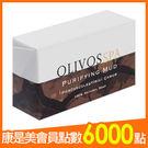 Olivos橄欖手工皂-淨化泥皂250g...