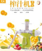 果雨手動榨汁機家用多功能兒童迷你橙汁子榨汁器手搖水果原汁機語 igo魔方數碼館