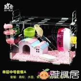 倉鼠寶寶亞克力倉鼠籠子金絲熊籠單層透明超大別墅用品玩具 雅楓居