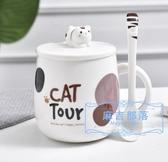 馬克杯 可愛貓咪馬克杯卡通陶瓷杯子情侶男女水杯咖啡杯帶蓋勺早餐牛奶杯 麻吉部落