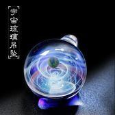 創意七夕情人節送女友琉璃星空宇宙玻璃球吊墜項鏈男女款Eb17776『M&G大尺碼』