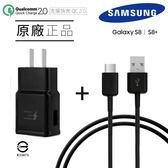 SAMSUNG S8/S8+  原廠QC2.0充電器+原廠TYPE C充電線  BSMI認證  快速充電  閃電快充  [ WiNi ]