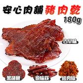 安心肉乾 豬肉乾 台灣豬 肉乾 豬肉條 筷子肉乾 錢幣肉乾 零食 美食 團購 送禮