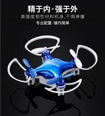 遙控飛機口袋無人機玩具迷你遙控飛機可充電小型四軸飛行器小號兒童直升機 全館八折免運嚴選