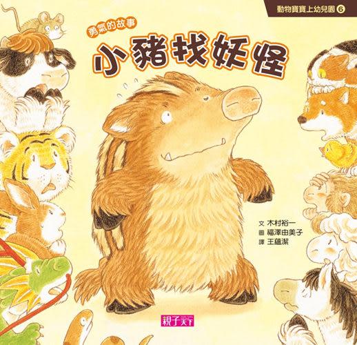 書立得-動物寶寶上幼兒園:小豬找妖怪