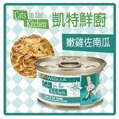 C.I.T.K.凱特鮮廚 主食貓罐-嫩雞佐南瓜 90g*24罐(C712C03)