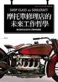 (二手書)摩托車修理店的未來工作哲學