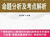簡體書-十日到貨 R3YY【2014年在職攻讀法律碩士聯考命題分析及考點解析】 9787300189314 中國