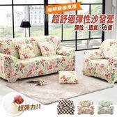 【巴芙洛】高彈力萬用 超舒適彈性沙發套-三人沙發-(三款印花色)沙發套 沙發罩 椅套 全包 北歐