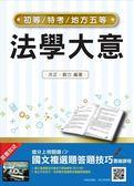 (二手書)【106年最新版】法學大意(初等、五等適用)
