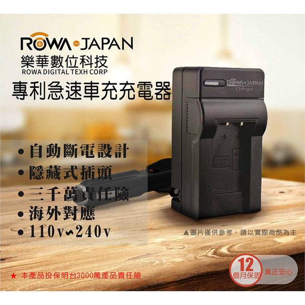 樂華 ROWA FOR FV50 FV70 FV100 FH50 FH70 FH100 FW50 FM500 FM500H FC10 FC11 充電器 相容原廠