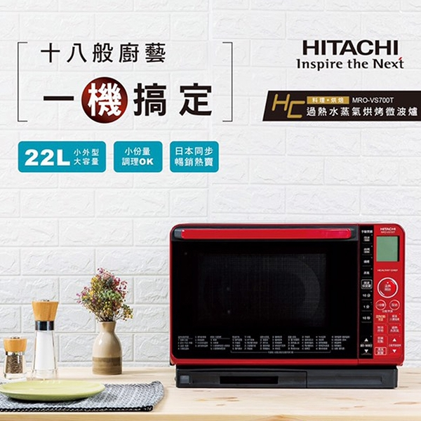 HITACHI日立 22L過熱水蒸氣烘烤微波爐 MRO-VS700T / MRO-VS700TR 晶鑽紅 原裝進口