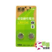 《熊讚》鈕扣型鹼性電池LR1130 -1組入 [13O1] - 大番薯批發網