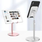 手機桌面懶人支架簡約平板夾ipad可調節升降直播金屬支撐架xy4710【原創風館】