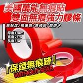 汽車紅膜強力耐高溫防水無痕 透明亞克力雙面膠【Miss.Sugar】【K4006314】