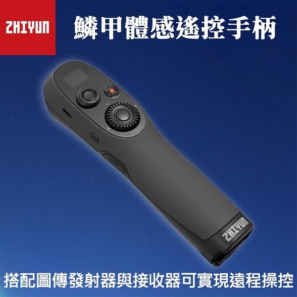 【鱗甲 體感 遙控手柄】 智雲 Zhiyun 相機 三軸 穩定器 控制 遙控器 需搭配 圖傳 發射 接收器 使用