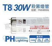 PHILIPS飛利浦 TUV 30W G30 UVC T8紫外線殺菌燈管 歐洲製_ PH040006
