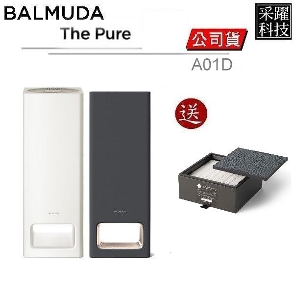【贈濾網】The Pure 空氣清淨機 A01D-WH 日本設計 BALMUDA 百慕達 公司貨