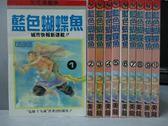 【書寶二手書T8/漫畫書_RBJ】藍色蝴蝶魚_1~10集合售